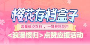 樱花校园模拟器存档工具活动 樱花盒子点赞应援得专属奖励