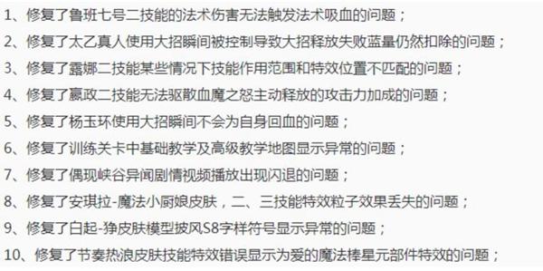 王者荣耀正式服更新内容11