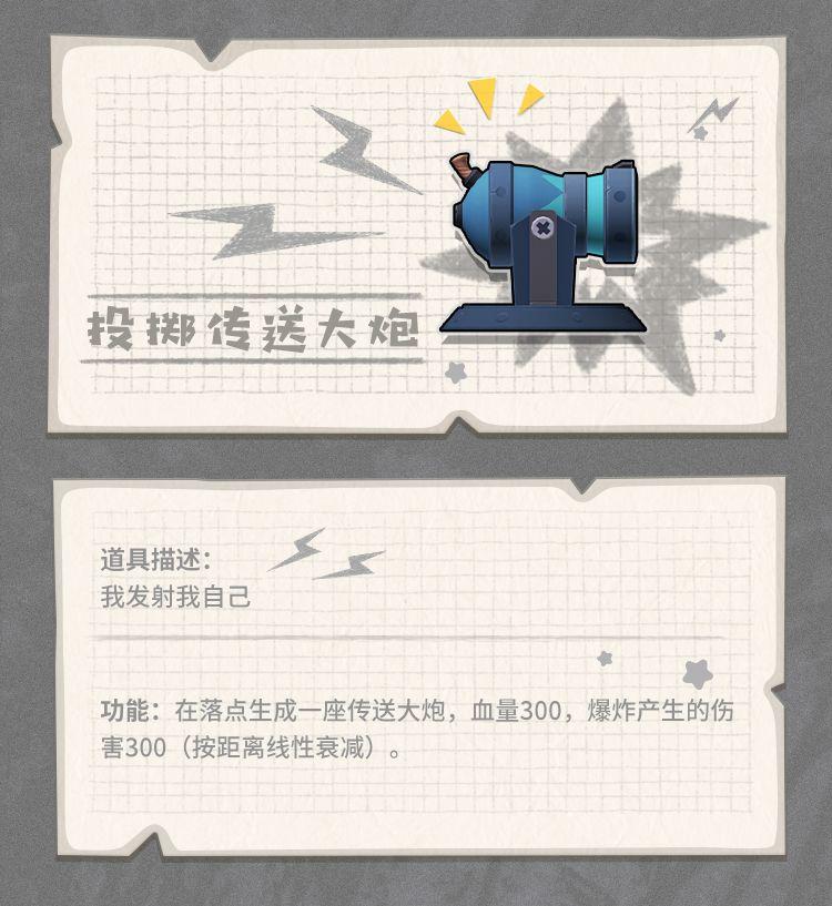 香肠派对投掷传送大炮怎么样 香肠派对投掷传送大炮投掷道具介绍