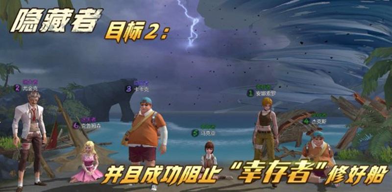 风暴岛手游隐藏者模式玩法介绍