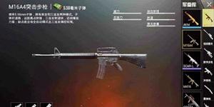 和平精英最适合练技术的步枪 M16A4介绍