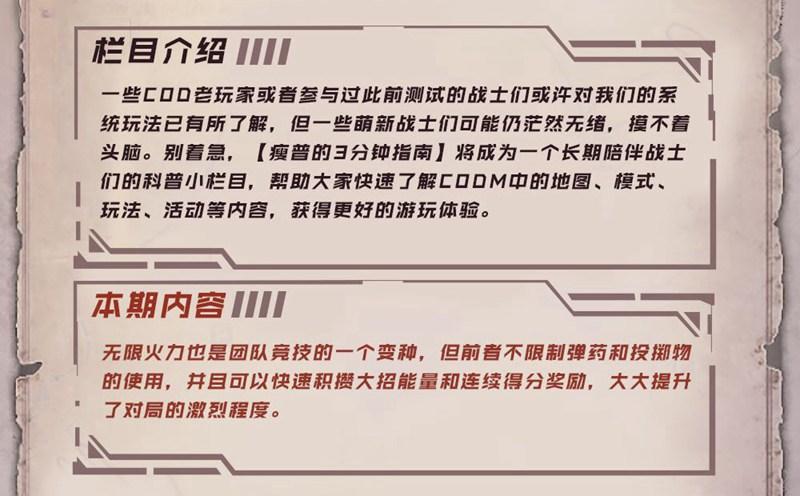 使命召唤手游无限火力模式介绍