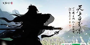 天涯明月刀手游新版本定档11.16 全新剧情和师徒系统上线