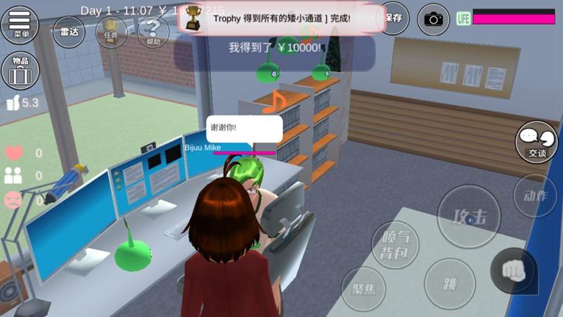 樱花校园模拟器寻找矮小通道任务12