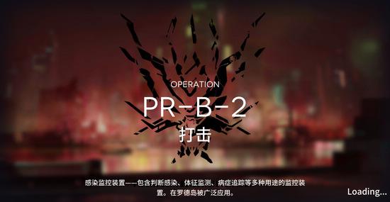 明日方舟PR-B-2打法