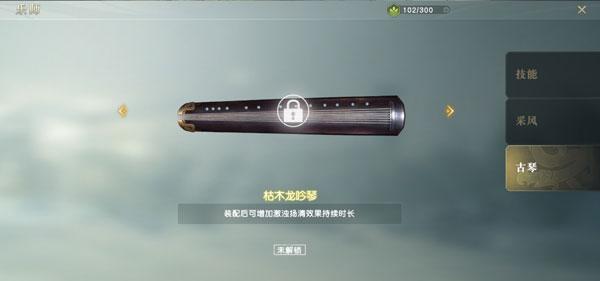 秦时明月世界古琴