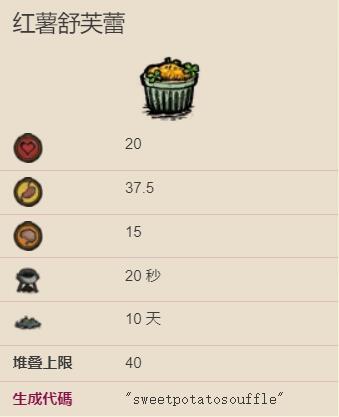 饥荒海难红薯舒芙蕾