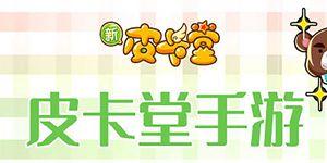 皮卡堂手游强势来袭! 四月下旬开启大规模删档测试
