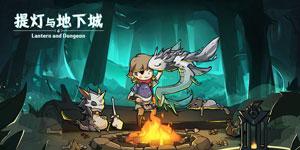 地牢冒险游戏《提灯与地下城》上线 结合探险与宠物养成玩法