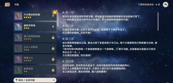 原神图鉴系统5