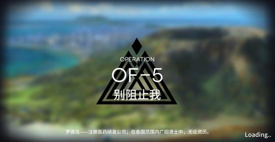明日方舟OF-5阵容搭配