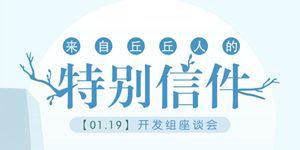 原神0119开发组座谈会速报 关于原神1.3版本更新抢先了解!