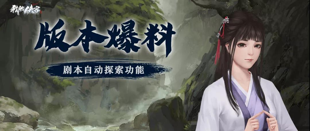 我的侠客5月13日停服更新公告:剧本自动探索功能开启 镇关奇侠 玩法上线!