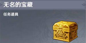 原神无名的宝藏任务攻略 原神无名的宝藏位置一览