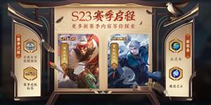 王者荣耀S23赛季开启 新版本多重福利等你领取