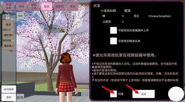 樱花校园模拟器导出存档