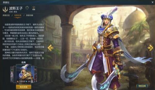 英魂之刃波斯王子怎么玩 英魂之刃敏捷型英雄波斯王子攻略