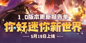 迷你世界1.0版本更新 迷你新世界5月19日上线