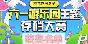樱花盒子存档大赛圆满结束 六一游乐园主题存档大赛开奖啦!