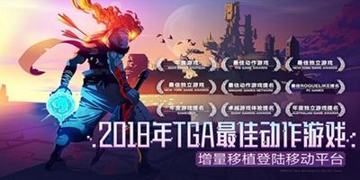 《重生细胞》2月3日正式上线,无愧TGA最佳动作游戏之名!