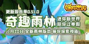 迷你世界1月20日版本更新公告 雨林版本上线