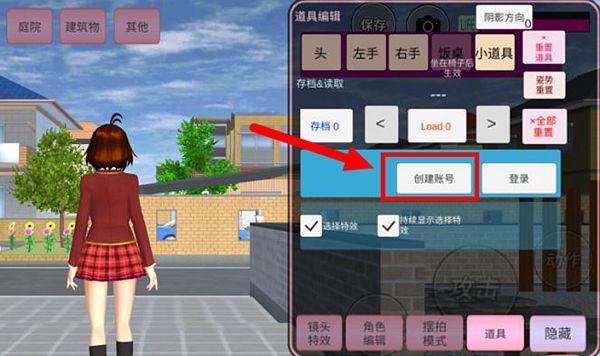 樱花校园模拟器登录账号
