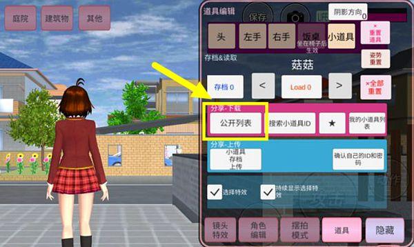 樱花校园模拟器公开列表