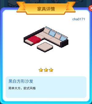 皮卡堂手游黑白方形沙发