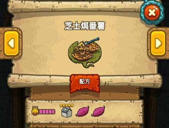 黑暗料理王芝士焗番薯